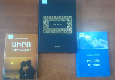 Նոր  գրքեր